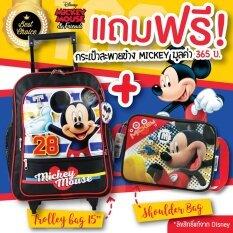 ทบทวน Mickey Mouse กระเป๋าเป้มีล้อลากสำหรับเด็ก ขนาด 15 ฟรี กระเป๋าสะพายใส่แท๊บเล็ต ลิขสิทธิ์แท้จาก Disney รุ่น62138 61813 Disney