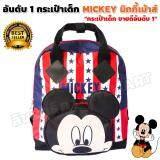 ซื้อ Mickey Usa Bag กระเป๋ามิกกี้เม้าส์สไตส์อเมริกา ยอดขายอันดับ 1 กระเป๋าเด็ก กระเป๋าเป้ กระเป๋านักเรียน สะพายหลัง ของแท้คุณภาพดี มิกกี้เม้าส์ ถูก ใน Thailand