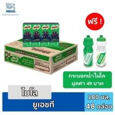 ราคา ขายยกลัง Milo Uht Activ Go 180 มล 48 กล่อง Milo ออนไลน์
