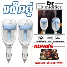 โปรโมชั่น Mini Car Air Humidifier Diffuser Essential Oil Ultrasonic Aroma Mist Purifier แพ็คคู่ สีฟ้า Blue แถมฟรี แผ่นรองเมาส์