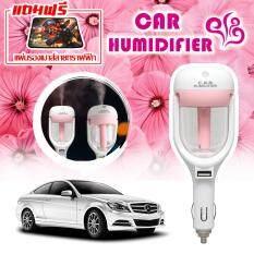 ทบทวน Mini Car Air Humidifier Diffuser Essential Oil Ultrasonic Aroma Mist Purifier สีชมพู Pink แถมฟรี แผ่นรองเมาส์ลายกราฟฟิก