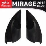 ซื้อ หูช้าง หูช้างทวิตเตอร์ Mirage 2012 ใหม่ล่าสุด