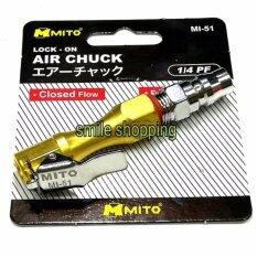 ราคา Mito เครื่องมือช่าง หัวเติมลม Mi51 ข้อต่อลม Air Chuck Mito ออนไลน์
