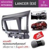 ขาย หน้ากากวิทยุ Mitsubishi Lancer Ex ปี 2010 Unbranded Generic เป็นต้นฉบับ