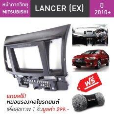 ความคิดเห็น หน้ากากวิทยุ Mitsubishi Lancer Ex ปี 2010