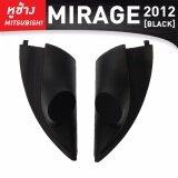 ราคา หูช้าง หูช้างทวิตเตอร์ มิตซูบิชิ มิราจ Mitsubishi Mirage Cd 2012 เป็นต้นฉบับ Unbranded Generic