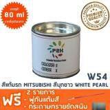 ราคา สีแต้มรถ Mitsubishi W54 สีมุกขาว White Pearl ยี่ห้อ P2K