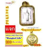 ส่วนลด Mongkol Life จี้องค์เทพทันใจ เลี่ยมทอง บันดาลความสำเร็จ บันดาลโชคลาภ ทรัพย์เศรษฐี พลังมหาศาล รวยทันใจ ถูกหวยค้าขายดี เครื่องรางความรัก เมตตา มหานิยม มั่งคั่งร่ำรวย โชคลาภค้าขาย มีความเจริญแก่ตัวเองและครอบครัว Aaa ใน กรุงเทพมหานคร
