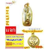 ราคา Mongkol Life จี้องค์เทพทันใจ เลี่ยมทอง บันดาลความสำเร็จ บันดาลโชคลาภ ทรัพย์เศรษฐี พลังมหาศาล รวยทันใจ ถูกหวยค้าขายดี เครื่องรางความรัก เมตตา มหานิยม มั่งคั่งร่ำรวย โชคลาภค้าขาย มีความเจริญแก่ตัวเองและครอบครัว Aaa