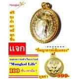 ซื้อ Mongkol Life จี้องค์เทพทันใจ เลี่ยมทอง บันดาลความสำเร็จ บันดาลโชคลาภ ทรัพย์เศรษฐี พลังมหาศาล รวยทันใจ ถูกหวยค้าขายดี เครื่องรางความรัก เมตตา มหานิยม มั่งคั่งร่ำรวย โชคลาภค้าขาย มีความเจริญแก่ตัวเองและครอบครัว ออนไลน์ ถูก