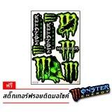ซื้อ Monster Energy Logo Racing Sticker Car 3M เรซิ่น สติ๊กเกอร์ แต่งรถ มอเตอร์ไซค์ Msx รถซิ่ง ลาย สติ๊กเกอร์ ติดกระจก บิ๊กไบค์แต่ง โลโก้ ติดรถ แต่งรถ รถยนต์ รถกระบะ ติดข้างรถ รถแต่งมอเตอร์ไซค์ ถูก ใน กรุงเทพมหานคร