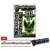 ส่วนลด Monster Energy Logo Racing Sticker Car 3M เรซิ่น สติ๊กเกอร์ แต่งรถ มอเตอร์ไซค์ Msx รถซิ่ง ลาย สติ๊กเกอร์ ติดกระจก บิ๊กไบค์แต่ง โลโก้ ติดรถ แต่งรถ รถยนต์ รถกระบะ ติดข้างรถ รถแต่งมอเตอร์ไซค์ กรุงเทพมหานคร