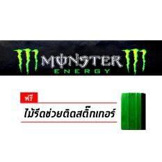 ราคา มอนสเตอร์ เอเนอร์จี Monster Energy Logo Racing Sticker Car 3M สติ๊กเกอร์ รถซิ่ง ลาย สติ๊กเกอร์ คาดหน้าบังแดด แต่งรถ ติดกระจก โลโก้ ติดรถ แต่งรถ รถยนต์ รถกระบะ ซิ่ง ออนไลน์