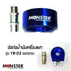 ราคา ข้อต่อน้ำมันเครื่องแยก Monster ข้อต่อตรง รุ่น Yb 03 ข้อต่อตรง Monster ออนไลน์