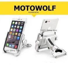 ขาย ซื้อ ขาจับมือถือ Moto Wolf สีเงิน สำหรับรถมอเตอร์ไซค์และจักรยาน ผลิตจากอลูมิเนียม แข็งแรง ทนทาน