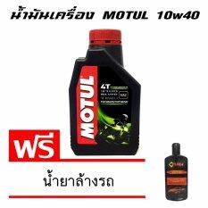 ซื้อ น้ำมันเครื่องโมตุล น้ำมันเครื่อง Motul 3100 Silver 4T 10W40 Technosynthese ใน กรุงเทพมหานคร