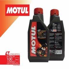 ซื้อ น้ำมันเครื่อง Motul น้ำมันเครื่องโมตุล H Tech 100 4T 10W40 100 Synthetic Bb Shop ถูก