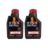 ขาย ซื้อ Motul น้ำมันเครื่อง H Tech 100 Plus สำหรับเครื่องยนต์เบนซิน 1 ลิตร 10W 40 2 Units ใน กรุงเทพมหานคร