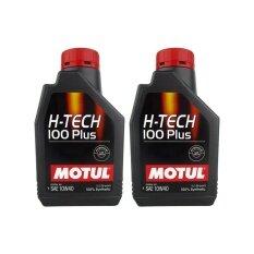 ราคา Motul น้ำมันเครื่อง H Tech 100 Plus สำหรับเครื่องยนต์เบนซิน 1 ลิตร 10W 40 2 Units ออนไลน์ กรุงเทพมหานคร