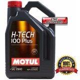 ขาย Motul H Tech 100 Plus Sae 10W 40 น้ำมันเครื่อง ขนาด 4 ลิตร น้ำมันสังเคราะห์ 100 ออนไลน์