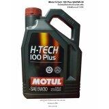 ความคิดเห็น Motul H Tech 100 Plus Sae 5W30 Synthetic ขนาด 4 ลิตร