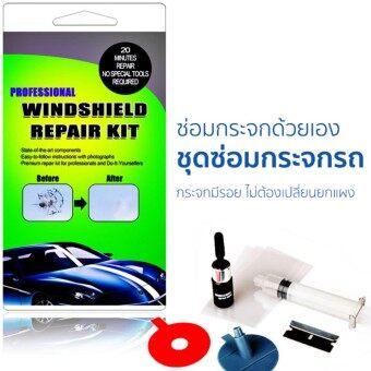 CENTRAL ชุดซ่อมกระจกรถยนต์ ชุดน้ำยาซ่อมกระจกรถยนต์ ชุดอุปกรณ์ซ่อมกระจกรถยนต์ด้วยตัวเอง Car Glass Windscreen Windshield For Chip Flaw Bullseye DIY Repair Kit Tools