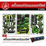 ขาย มอนสเตอร์ เอนเนอจี้ เรซิ่น สติ๊กเกอร์ แต่งรถ มอเตอร์ไซค์ Msx รถซิ่ง ลาย สติ๊กเกอร์ ติดกระจก บิ๊กไบค์แต่ง โลโก้ ติดรถ แต่งรถ รถยนต์ รถกระบะ ติดข้างรถ รถแต่งมอเตอร์ไซค์ Monster Energy Drink Logo Racing Sticker Car 3M ถูก กรุงเทพมหานคร