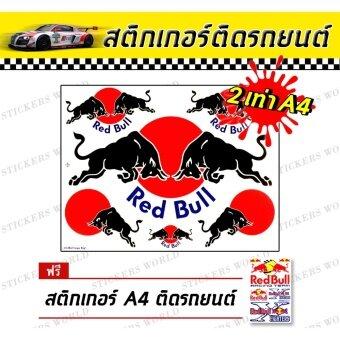 สติ๊กเกอร์ กระทิงแดง ไซส์ใหญ่ แต่งรถ มอเตอร์ไซค์ MSX รถซิ่ง ลาย สติ๊กเกอร์ ติดกระจก บิ๊กไบค์แต่ง โลโก้ ติดรถ แต่งรถ รถยนต์ รถกระบะ ติดข้างรถ รถแต่งมอเตอร์ไซค์ RED BULL LOGO Racing Sticker Car 3M