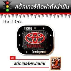 ซื้อ สติ๊กเกอร์ โตโยต้า ติดฝาถังน้ำมัน แต่งรถ มอเตอร์ไซค์ Msx รถซิ่ง ลาย สติ๊กเกอร์ ติดกระจก บิ๊กไบค์แต่ง โลโก้ ติดรถ แต่งรถ รถยนต์ รถกระบะ ติดข้างรถ รถแต่งมอเตอร์ไซค์ Toyota Logo Racing Sticker Car 3M กรุงเทพมหานคร