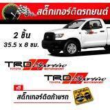 ราคา สติ๊กเกอร์ โตโยต้า ทีอาร์ดี แต่งรถ รถยนต์ Msx รถซิ่ง ลาย สติ๊กเกอร์ ติดกระจก โลโก้ ติดรถ รถกระบะ รถตู้ ติดข้างรถ Toyota Trd Sportivo Logo Racing Sticker Car 3M ออนไลน์ กรุงเทพมหานคร