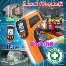 ราคา เครื่องวัดอุณหภูมิแบบเลเซอร์ รุ่น Mt380 ไม่ต้องสัมผัส New Brand กรุงเทพมหานคร