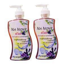 ขาย Na Nont ณ นนท์ น้ำยาล้างจานจากธรรมชาติ แช่ล้างผิวผักผลไม้ กลิ่นลาเวนเดอร์ 2 ขวด X 500 มล Na Nont ออนไลน์