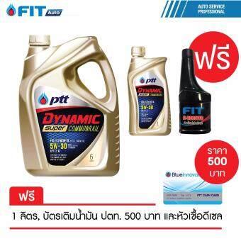 น้ำมันเครื่อง PTT DYNAMIC SUPER COMMONRAIL 5W-30 (6ลิตร) ฟรี 1 ลิตร ฟรีบัตรเติมน้ำมัน 500 บาท ฟรีหัวเชื้อน้ำมันดีเซล