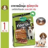 โปรโมชั่น Nature S Gift อาหารสุนัข เม็ดนุ่ม สูตรเนื้อจิงโจ้และผัวรวม ทานง่าย สำหรับสุนัขทุกวัย ขนาด 500 กรัม ถูก