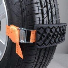 อุปกรณ์ช่วยรถติดโคลน ติดหล่ม ติดหิมะ Tire Traction Device For Car Vat 1ชิ้น By We2 Perfect.