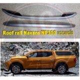 โปรโมชั่น Nc ราวแร็คหลังคา Nissan Navara Np300 4ประตู แบบไม่เจาะ กรุงเทพมหานคร
