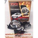 ราคา Nc ไฟตัดหมอก Toyota Altis 2011 2013 ขอบชุบ ออนไลน์ กรุงเทพมหานคร