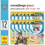 ราคา Nekko อาหารเปียกแมว สูตรทูน่ามูสผสมนมแพะ สำหรับลูกแมวอายุ 1 เดือนขึ้นไป ขนาด 70 กรัม X 12 ซอง ใหม่