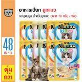 ซื้อ Nekko อาหารเปียกแมว คละรสชาติมูส สำหรับลูกแมวอายุ 1 เดือนขึ้นไป ขนาด 70 กรัม X 48 ซอง ออนไลน์