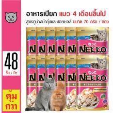 ขาย Nekko อาหารเปียกแมว สูตรปลาทูน่าหน้ากุ้งและหอยเชลล์ สำหรับแมวอายุ 4 เดือนขึ้นไป ขนาด 70กรัม X 48 ซอง Nekko เป็นต้นฉบับ
