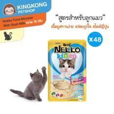 Nekko ทูน่ามูสผสมนมแพะสำหรับลูกแมว 70 g. x 48 ซอง