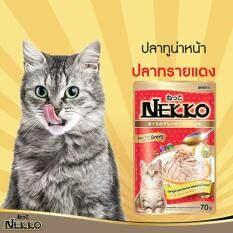 Nekko อาหารแมวเน็กโกะ ปลาทูน่าหน้าปลาทรายแดงในน้ำเกรวี่ 70 g. x 48 ซอง
