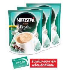 ราคา Nescafe เนสกาแฟ กาแฟปรุงสำเร็จชนิดผง โพรเทค โพรสลิม 17 4 กรัม X 17 ซอง รวม 3 แพ็ค ทั้งหมด 51 ซอง เป็นต้นฉบับ Nescafe