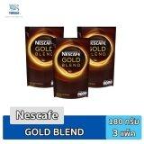 ส่วนลด Nescafe Gold Blend เนสกาแฟโกลด์ เบลนด์ 180 กรัม 3 แพ็ค Nescafe ใน สมุทรปราการ