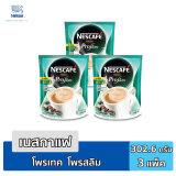 Nescafe Protect Proslim เนสกาแฟ โพรเทค 3 In 1 โพรสลิม 17 ซอง 3 แพ็ค ใน สมุทรปราการ
