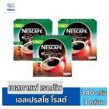โปรโมชั่น Nescafe Red Cup Espresso Roast เนสกาแฟ เรดคัพเอสเปรสโซ 340 กรัม 3 กล่อง Nescafe