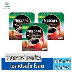 ขาย Nescafe Red Cup Espresso Roast เนสกาแฟ เรดคัพเอสเปรสโซ 340 กรัม 3 กล่อง ออนไลน์ สมุทรปราการ