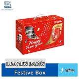 ขาย Nescafe Red Cup Festive Box กิ๊ฟเซ็ทพิเศษ เนสกาแฟ เรดคัพ Nescafe ถูก