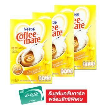 NESTLE COFFEE-MATE เนสท์เล่ คอฟฟี่เมต ครีมเทียม โกลด์ กล่อง 450 กรัม (แพ็ค 3 กล่อง)