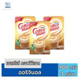 Nestle Coffeemate Gold คอฟฟีเมต โกลด์ ขนาด 900 กรัม 3 กล่อง ถูก